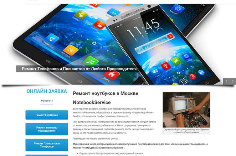 NOTEBOOK SERVICE Moscow