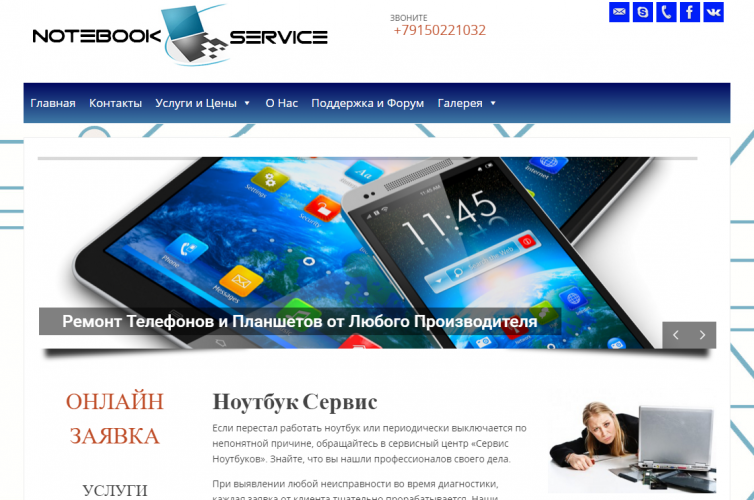 NOTEBOOK SERVICE Moskow